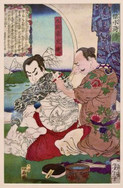Strong Heroes of the Water Margin [series], Number 5, Tattooing of 'Kyumonryu' Shishin ('Nine-dragoned' Shi Jin)